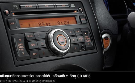 คุณกำลังดู: Nissan Almera
